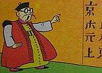 cesarz i chińskie litery